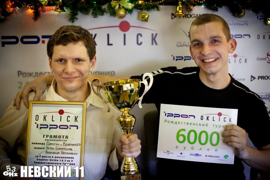 Победители Турнира в дисциплине CS1.6 - команда Баратрум и Веномансер
