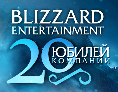 Blizzard 20 лет.