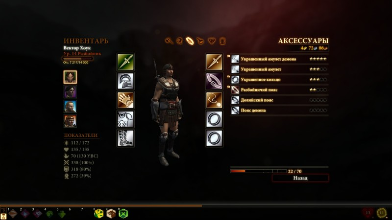 Dragon Age 2: экран инвентараря