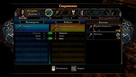 Dungeon Siege 3: инвентарь