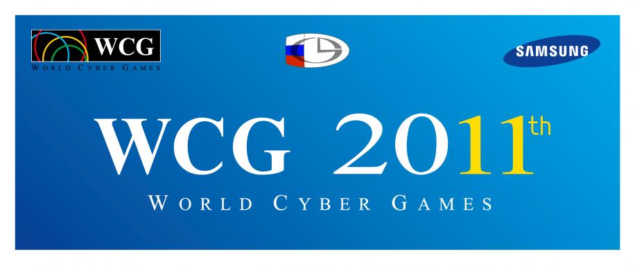 Всероссийский финал WCG 2011
