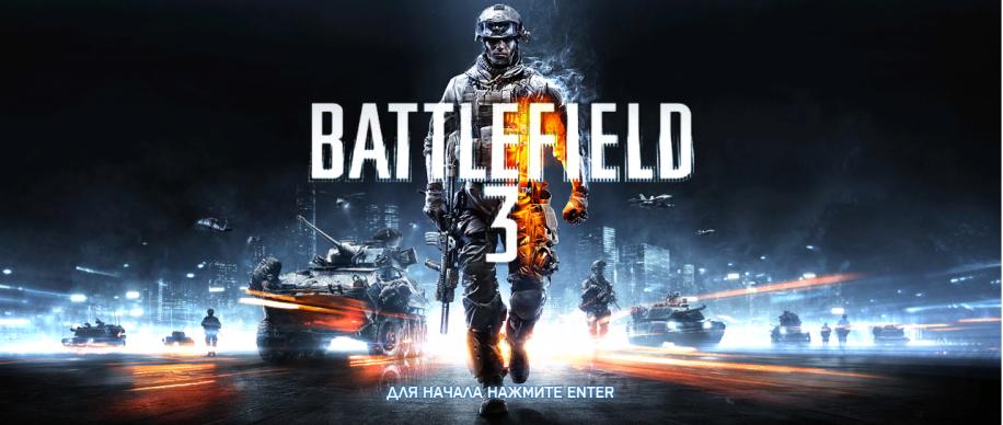 Обзор Battlefield 3