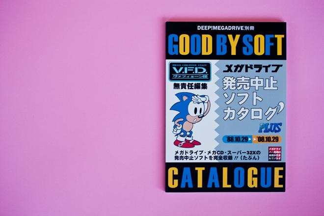 Каталог Mega Drive Good-By Soft