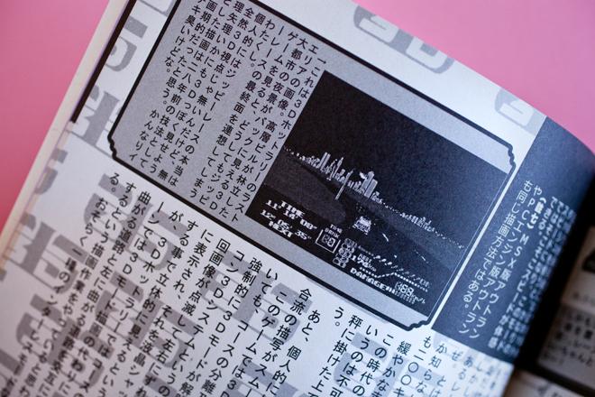 3D-Q-WAVE Famicom 3D System Volume