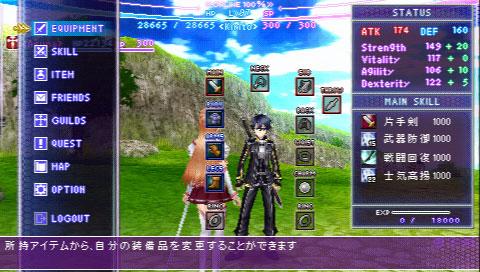 Игра Скачать Sword Art Online - фото 9