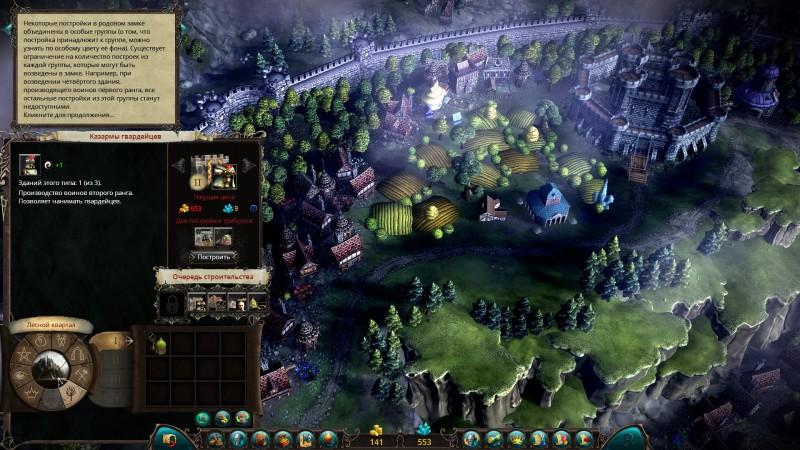 экран столицы в эадоре