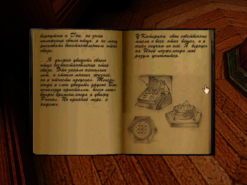 Дневник Myst