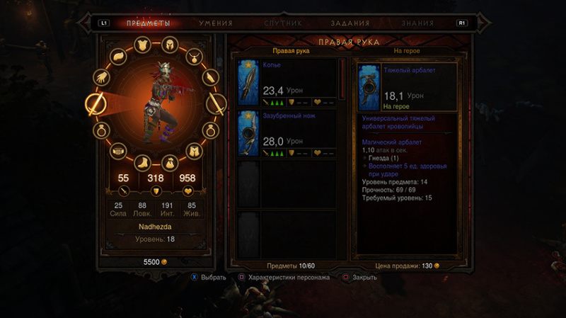 d3 inventory