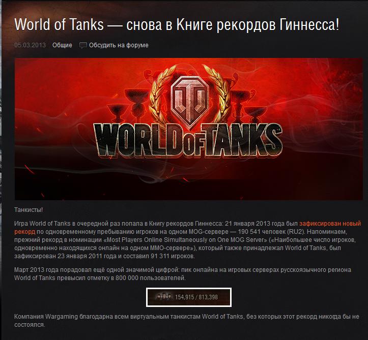 world-of-tanks-v-knige-ginesa