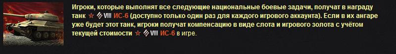 aktsiya-is-6