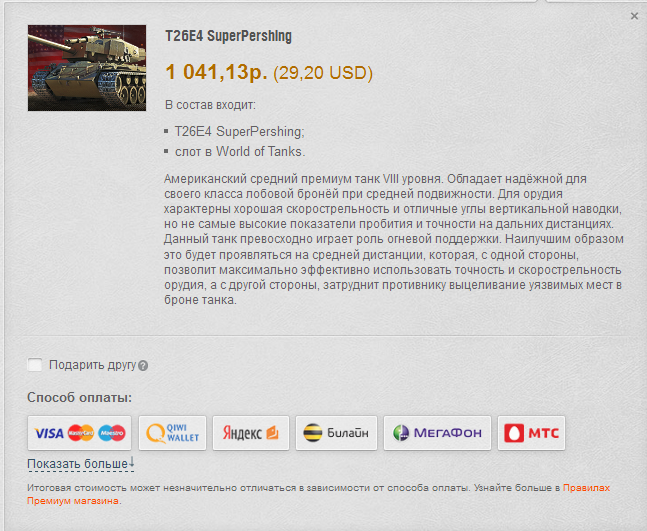 stoimost-t26e4s-Superpershing