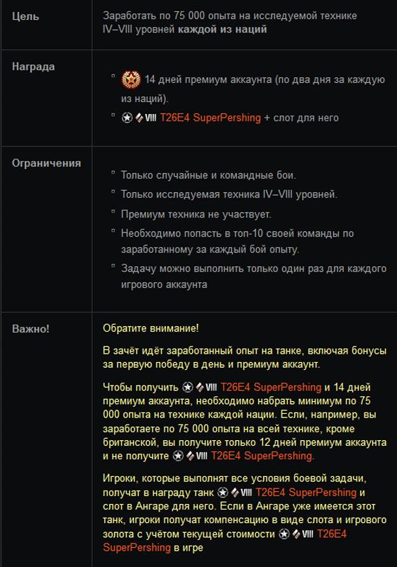tsel t26e4s-Superpershing
