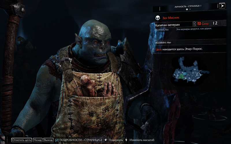 shadow of mordor butcher