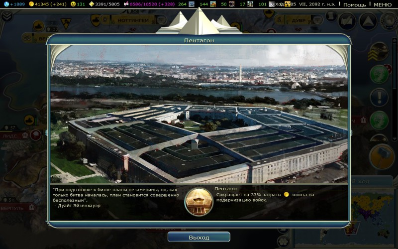 civ5 pentagon