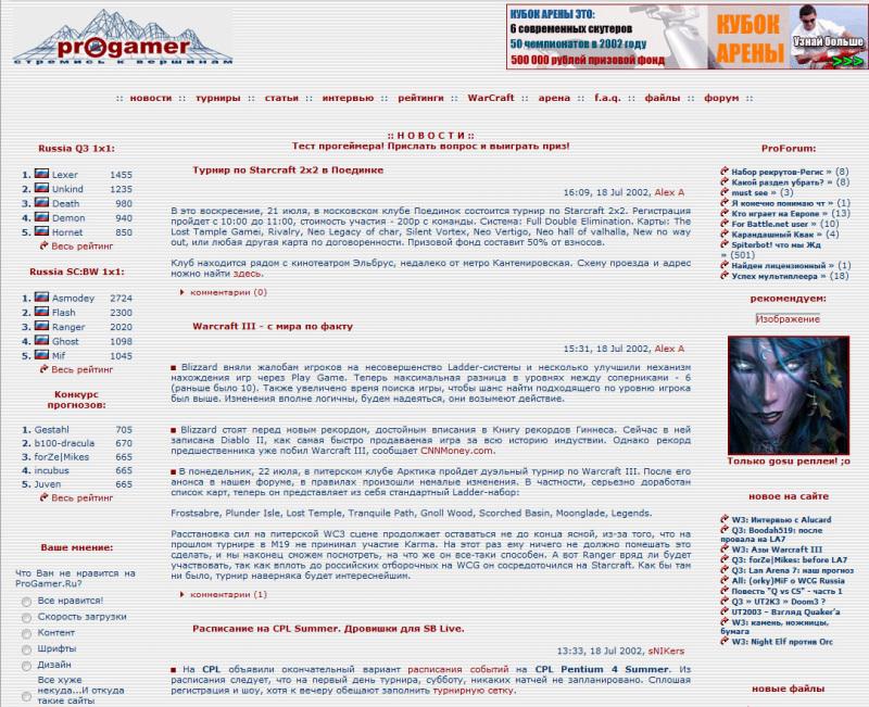 progamer2001