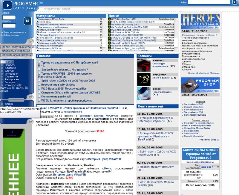 progamer2004
