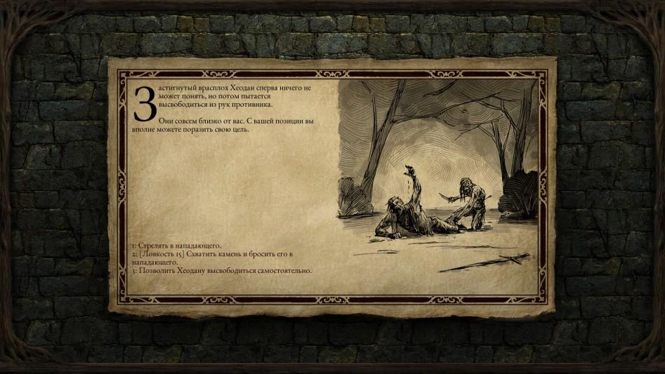 pillars of eternity text quest