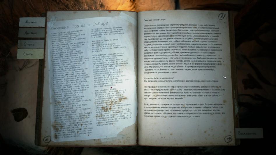 kholat diary