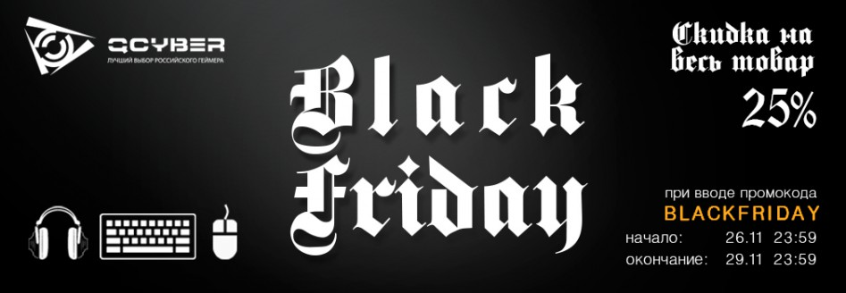 qcyber black friday