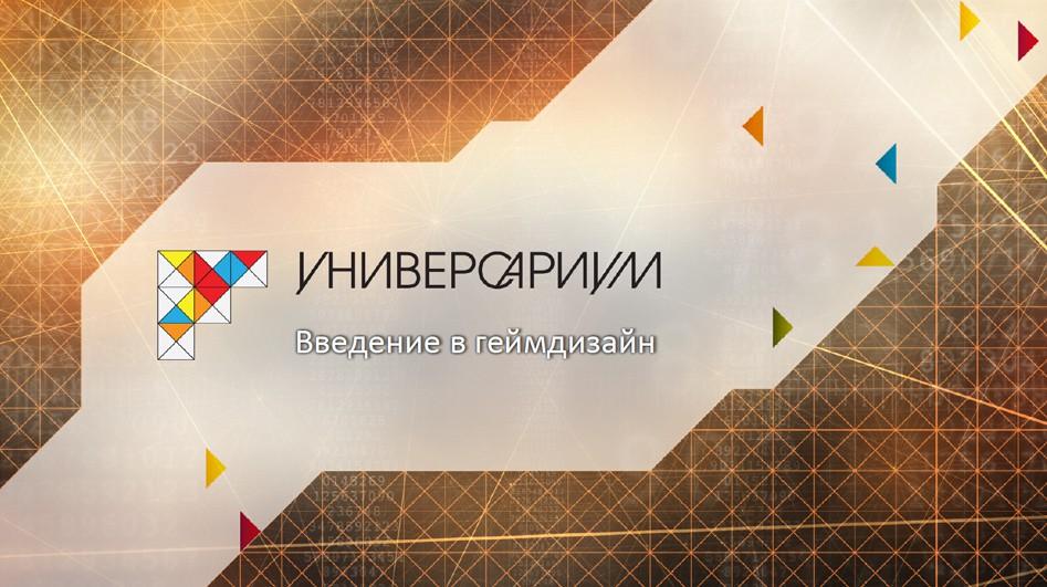 universarium gamedis logo