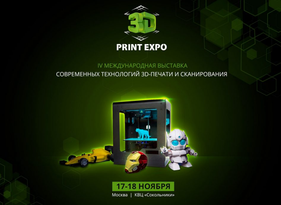 3d-print-expo-2016