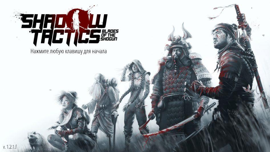 Библиотека Steam: Shadow Tactics: Blades of the Shogun