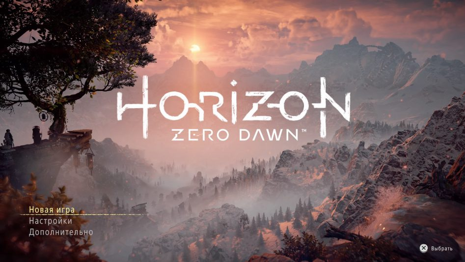 Обзор Horizon: Zero Dawn