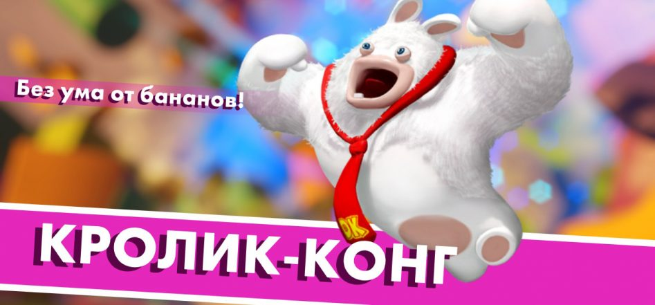 Сами с у(с/ш)ами. Обзор Mario + Rabbids: Kingdom Battle