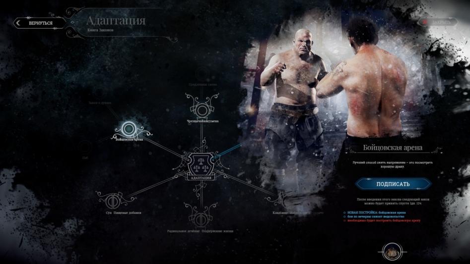 Библиотека Steam: Frostpunk