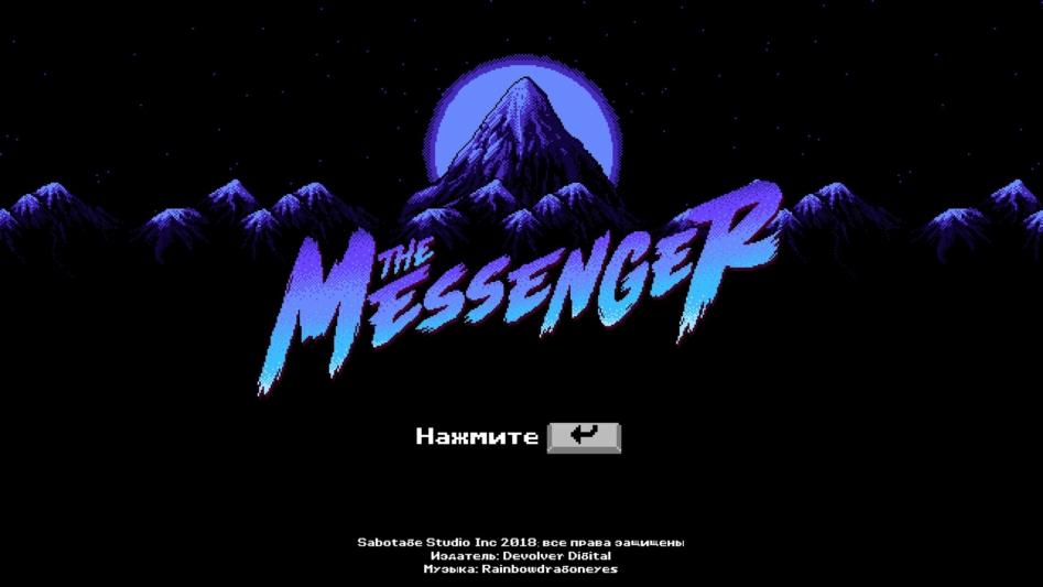 Библиотека Steam: The Messenger