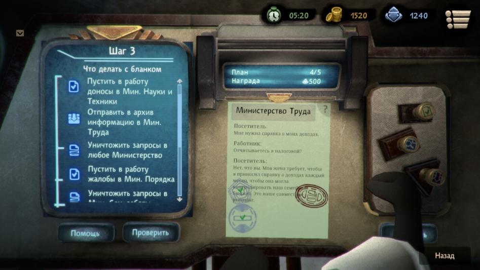 Библиотека Steam: Beholder 2