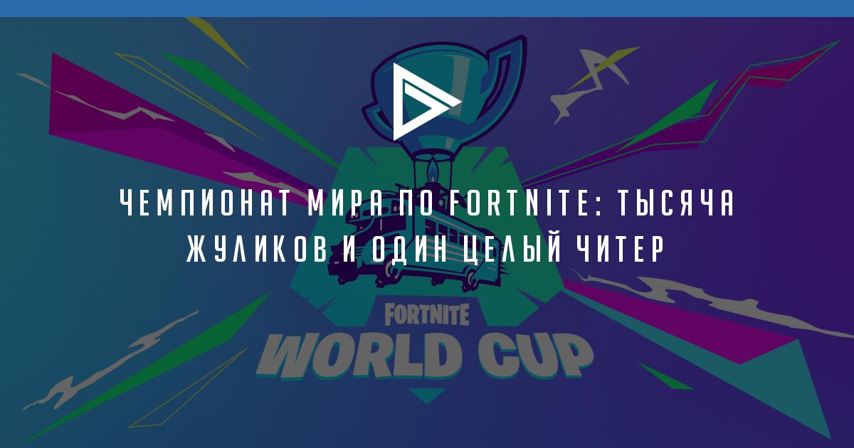 Logo World Cup Fortnite | Fortnite Hacks Free Xbox