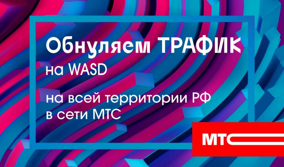 стримы WASD TV бесплатно