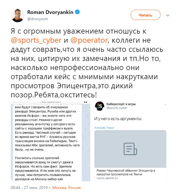 Роман Дворянкин Твиттер