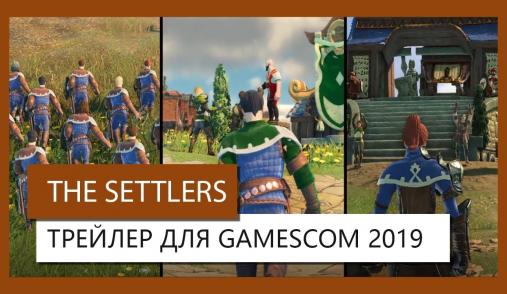 the settlers obzavelis novym tre