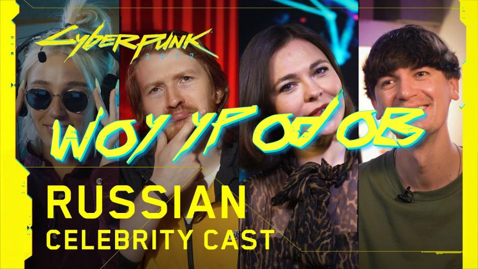 Анастасия Ивлеева, Элджей, Данила Поперечный в Cyberpunk 2077